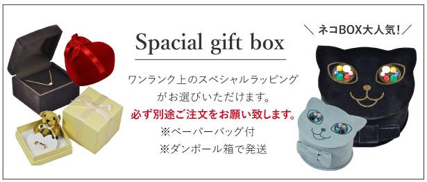 有料BOX